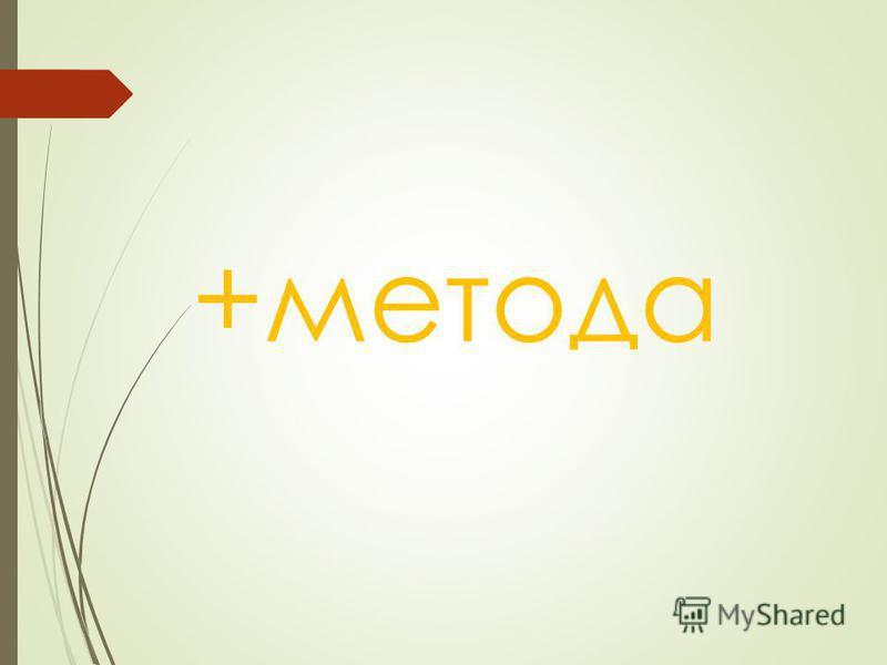 +метода