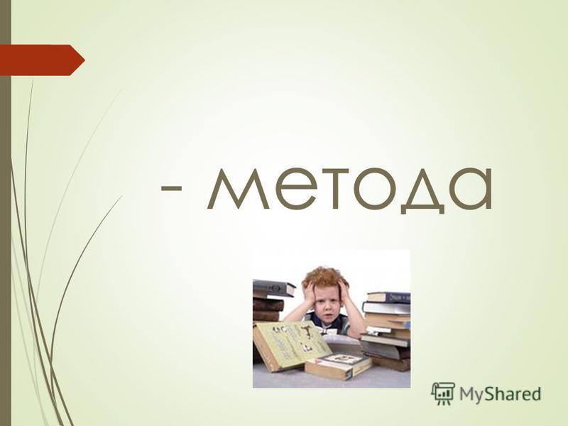 - метода