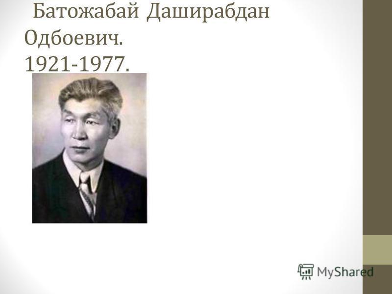 Батожабай Даширабдан Одбоевич. 1921-1977.