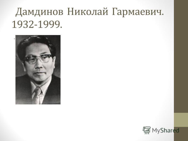 Дамдинов Николай Гармаевич. 1932-1999..