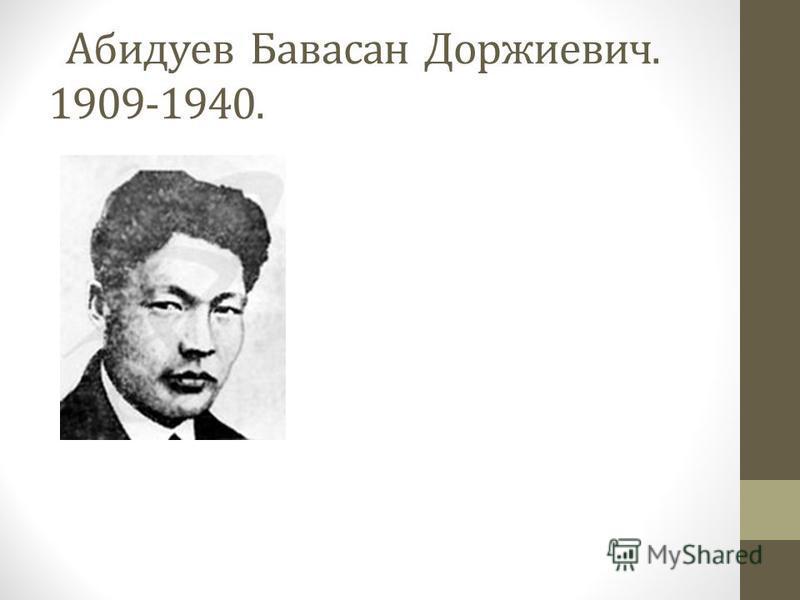 Абидуев Бавасан Доржиевич. 1909-1940.