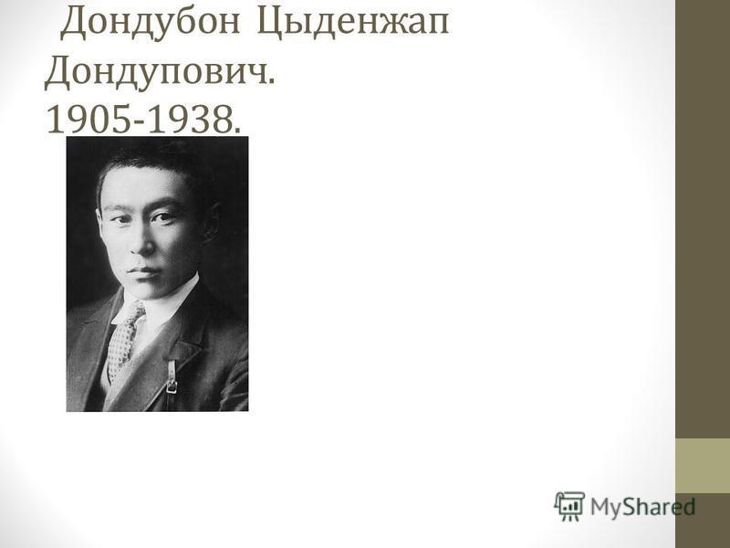 Дондубон Цыденжап Дондупович. 1905-1938.
