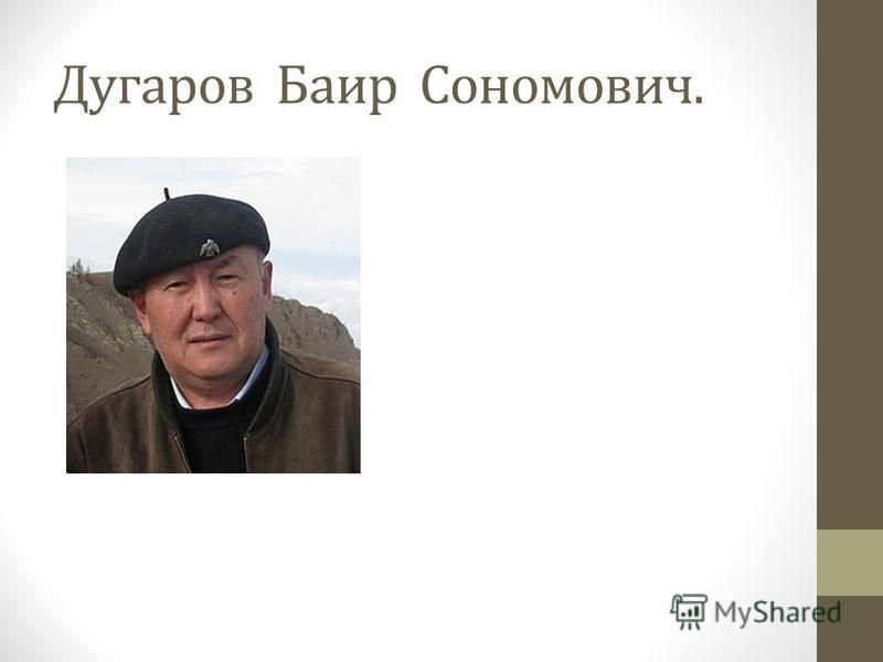 Дугаров Баир Сономович.