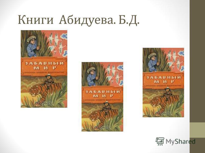 Книги Абидуева. Б.Д.