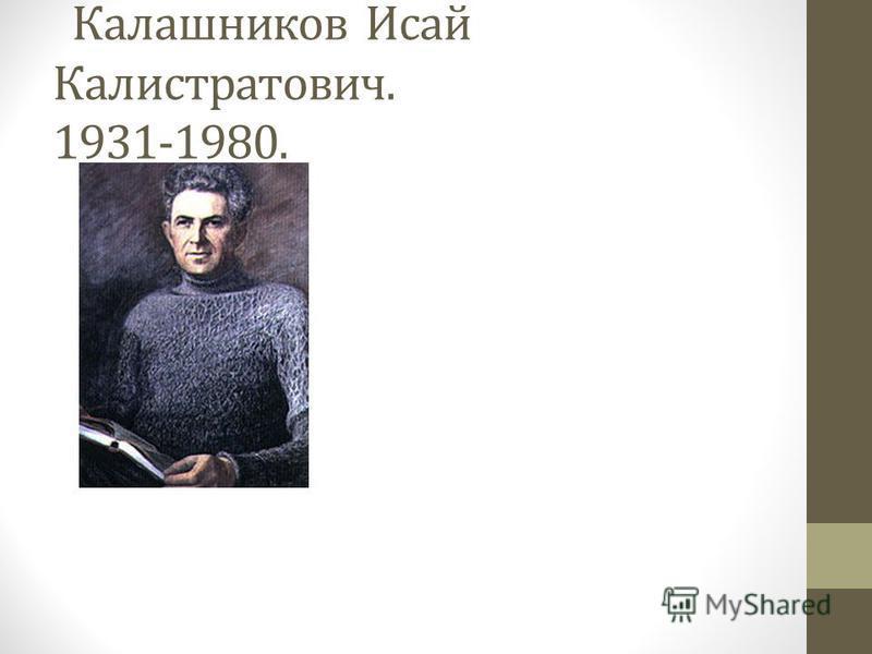 Калашников Исай Калистратович. 1931-1980.