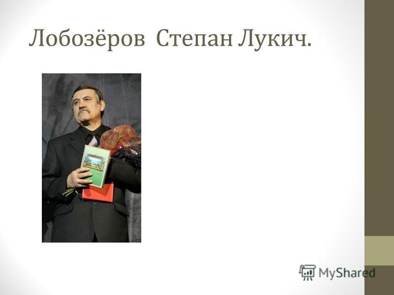 Лобозёров Степан Лукич.