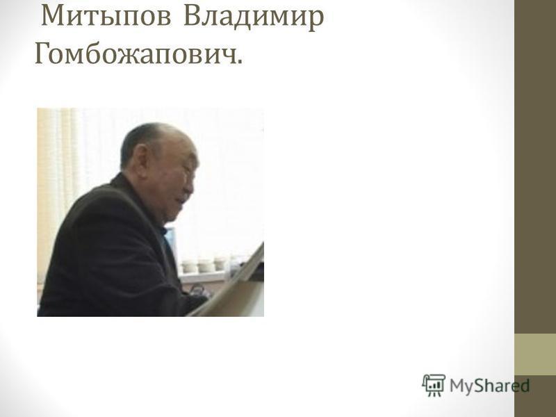 Митыпов Владимир Гомбожапович.