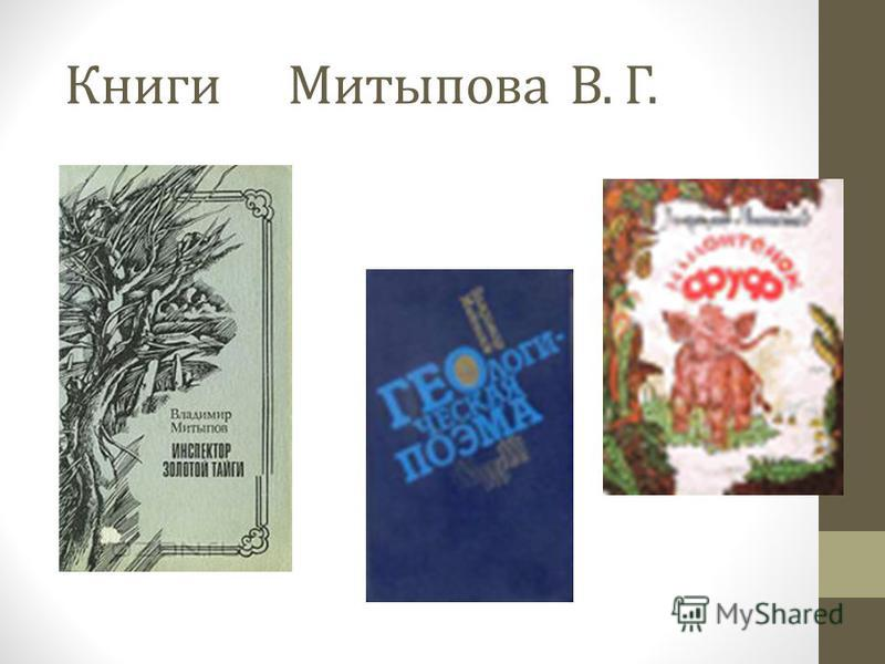 Книги Митыпова В. Г.
