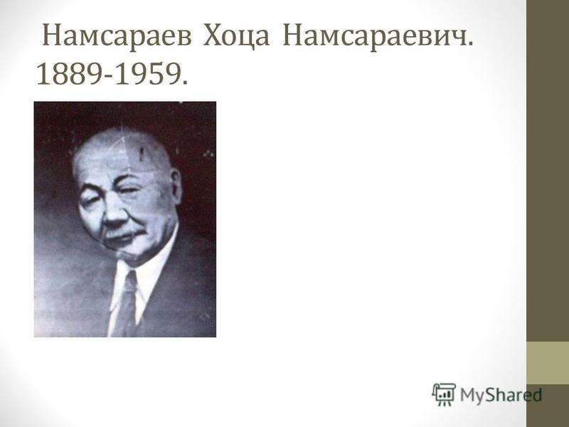 Намсараев Хоца Намсараевич. 1889-1959.