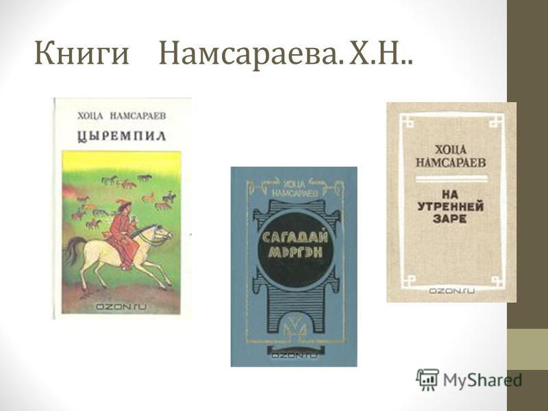 Книги Намсараева. Х.Н..