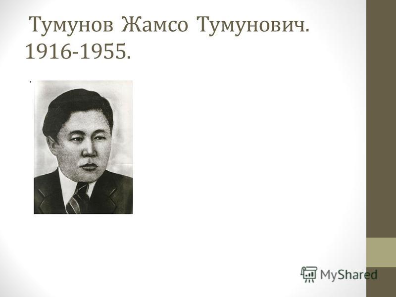 Тумунов Жамсо Тумунович. 1916-1955..