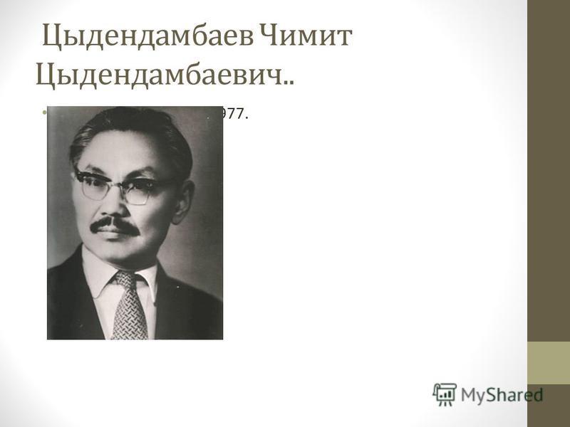 Цыдендамбаев Чимит Цыдендамбаевич.. 1918-197719181918-1977.