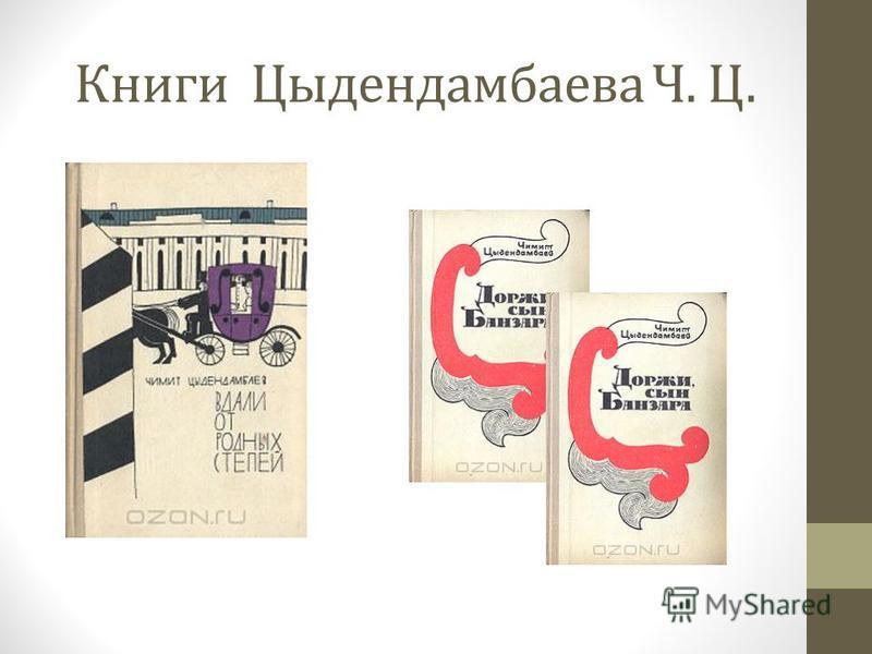 Книги Цыдендамбаева Ч. Ц.