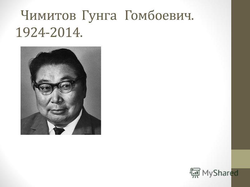Чимитов Гунга Гомбоевич. 1924-2014.