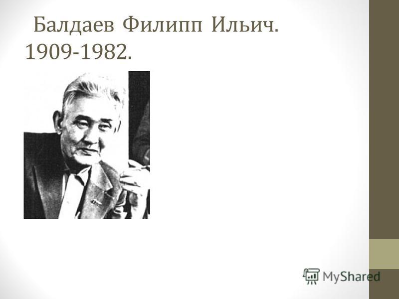 Балдаев Филипп Ильич. 1909-1982.