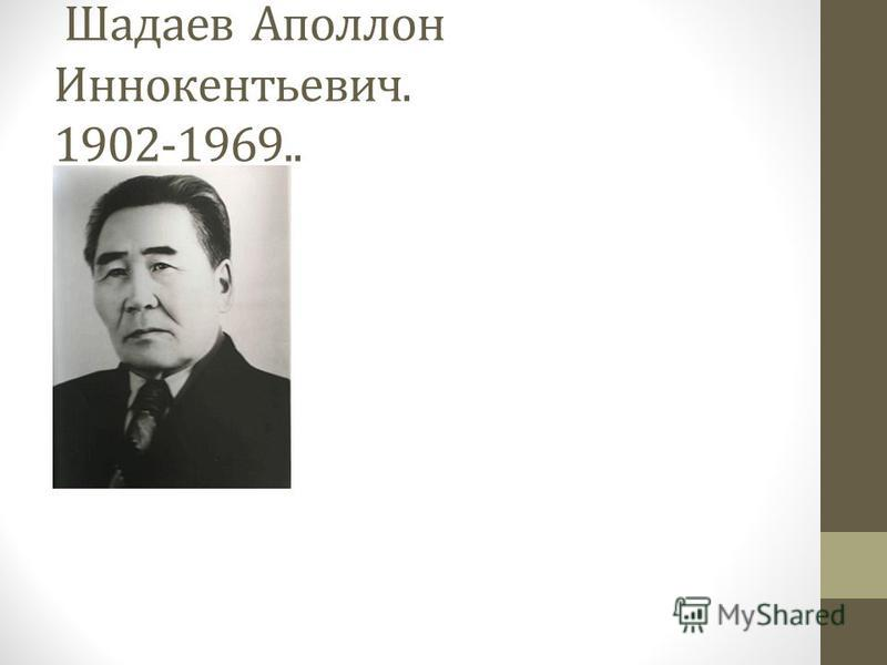 Шадаев Аполлон Иннокентьевич. 1902-1969..