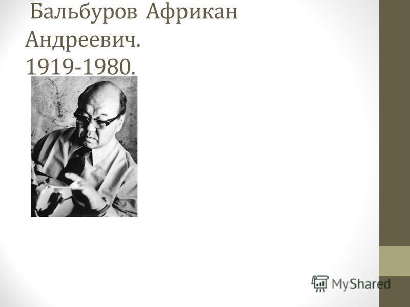 Бальбуров Африкан Андреевич. 1919-1980.