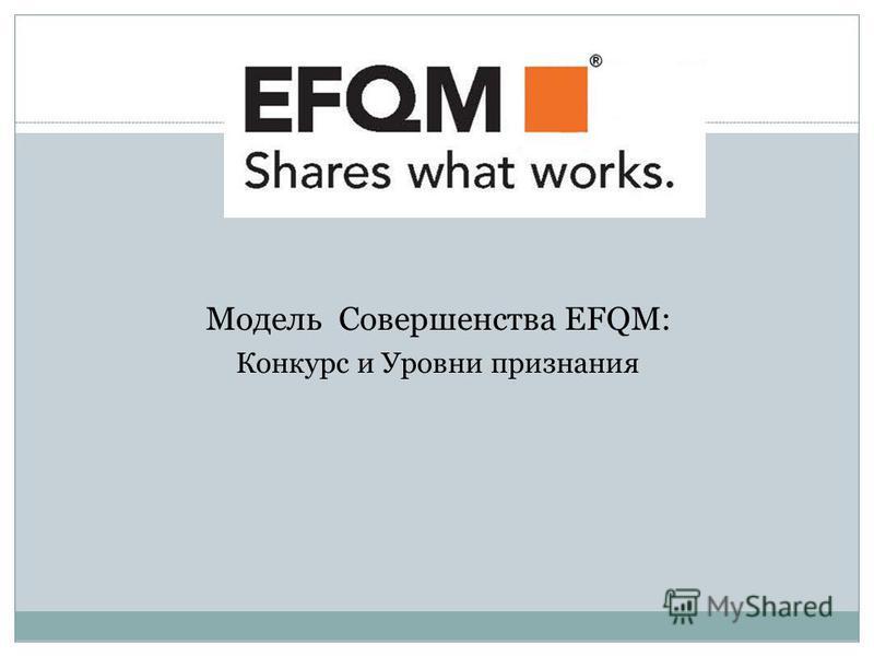 1 Модель Совершенства EFQM: Конкурс и Уровни признания
