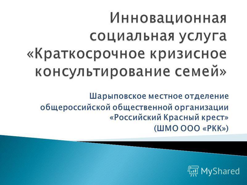 Шарыповское местное отделение общероссийской общественной организации «Российский Красный крест» (ШМО ООО «РКК»)