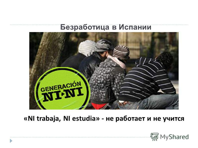 Безработица в Испании «NI trabaja, NI estudia» - не работает и не учится