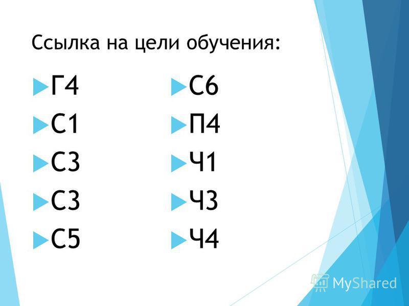 Ссылка на цели обучения: Г4 С1 С3 С5 С6 П4 Ч1 Ч3 Ч4