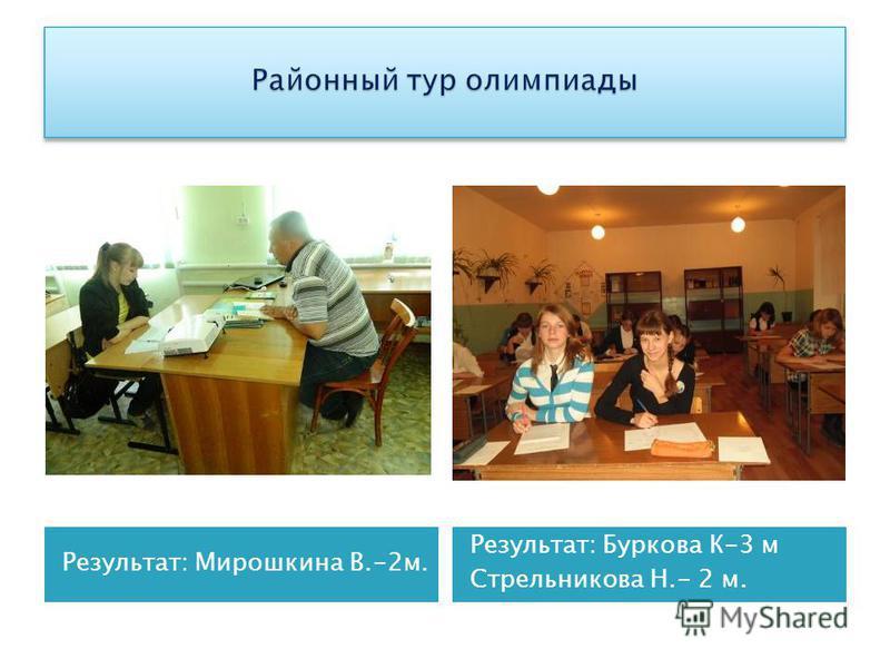 Результат: Мирошкина В.-2 м. Результат: Буркова К-3 м Стрельникова Н.- 2 м.
