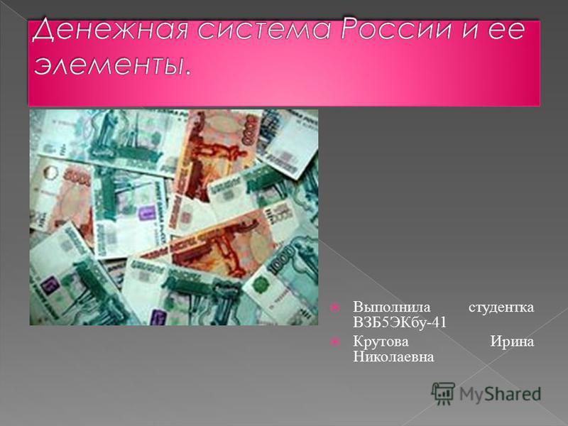 Выполнила студентка ВЗБ5ЭКбу-41 Крутова Ирина Николаевна