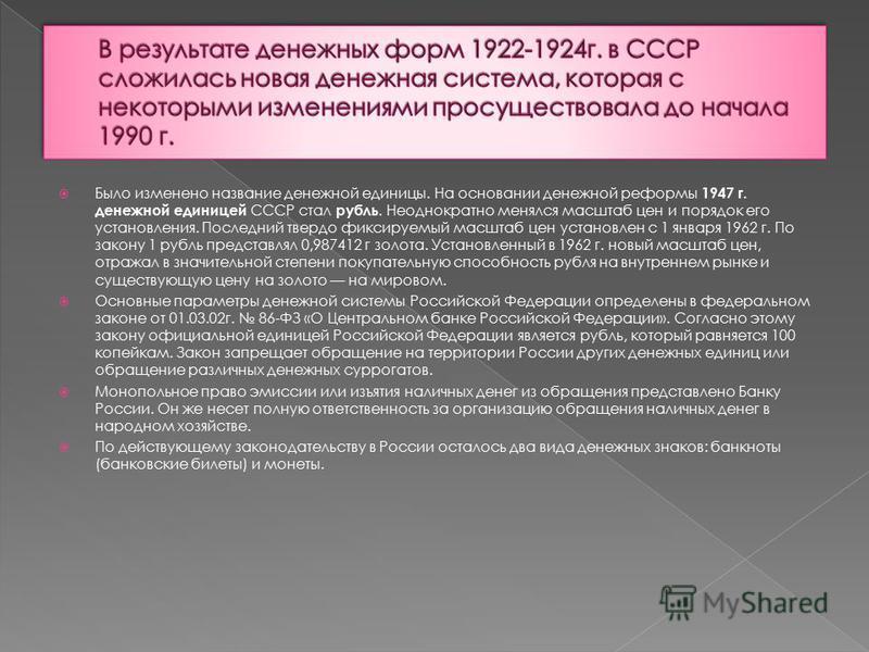 Было изменено название денежной единицы. На основании денежной реформы 1947 г. денежной единицей СССР стал рубль. Неоднократно менялся масштаб цен и порядок его установления. Последний твердо фиксируемый масштаб цен установлен с 1 января 1962 г. По з