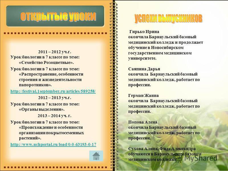 Гирько Ирина окончила Барнаульский базовый медицинский колледж и продолжает обучение в Новосибирском государственном медицинском университете. Саяпина Дарья окончила Барнаульский базовый медицинский колледж, работает по профессии. Герман Жанна окончи