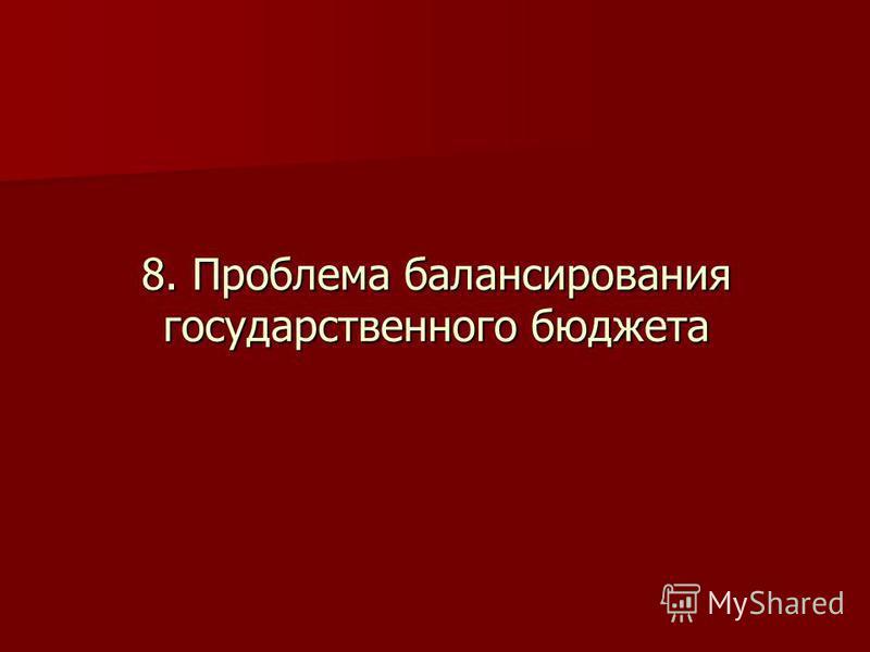 8. Проблема балансирования государственного бюджета