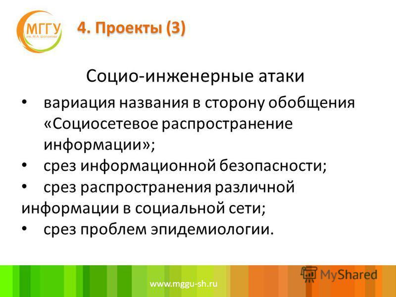 www.mggu-sh.ru Социо-инженерные атаки вариация названия в сторону обобщения «Социосетевое распространение информации»; срез информационной безопасности; срез распространения различной информации в социальной сети; срез проблем эпидемиологии.