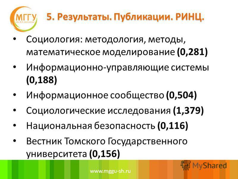 www.mggu-sh.ru Социология: методология, методы, математическое моделирование (0,281) Информационно-управляющие системы (0,188) Информационное сообщество (0,504) Социологические исследования (1,379) Национальная безопасность (0,116) Вестник Томского Г