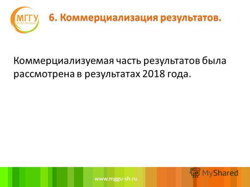 www.mggu-sh.ru Коммерциализуемая часть результатов была рассмотрена в результатах 2018 года.
