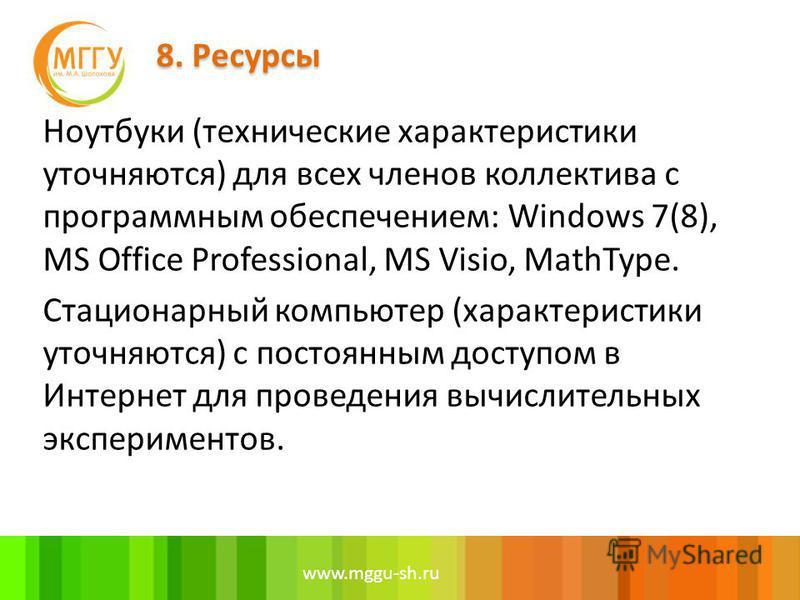 www.mggu-sh.ru Ноутбуки (технические характеристики уточняются) для всех членов коллектива с программным обеспечением: Windows 7(8), MS Office Professional, MS Visio, MathType. Стационарный компьютер (характеристики уточняются) с постоянным доступом