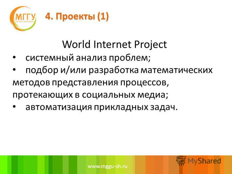 www.mggu-sh.ru World Internet Project системный анализ проблем; подбор и/или разработка математических методов представления процессов, протекающих в социальных медиа; автоматизация прикладных задач.