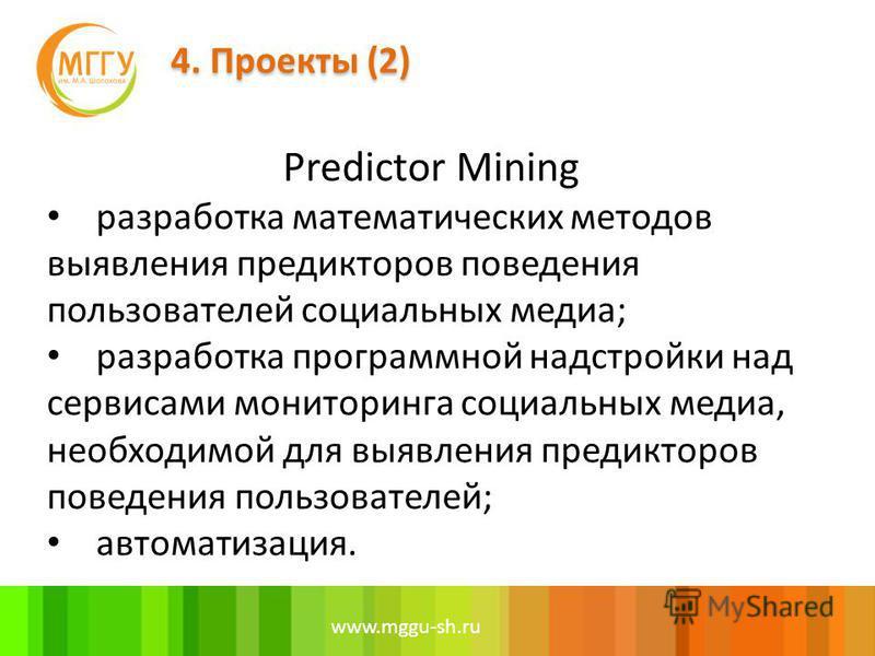 www.mggu-sh.ru Predictor Mining разработка математических методов выявления предикторов поведения пользователей социальных медиа; разработка программной надстройки над сервисами мониторинга социальных медиа, необходимой для выявления предикторов пове