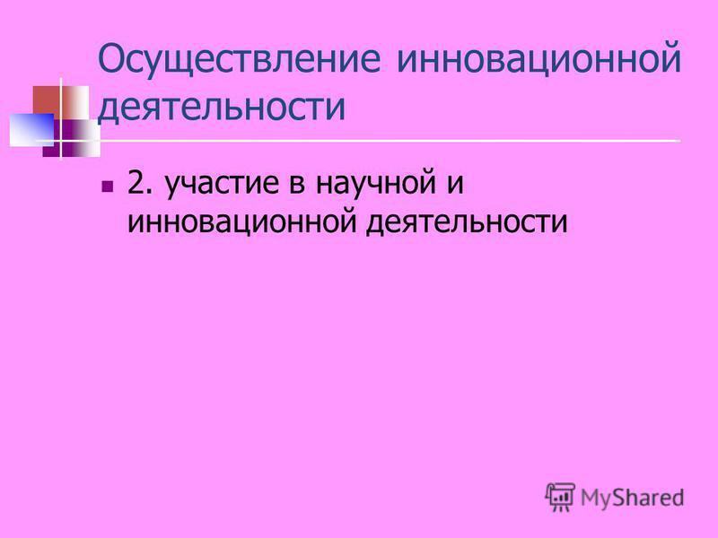 Осуществление инновационной деятельнасти 2. участие в научной и инновационной деятельнасти