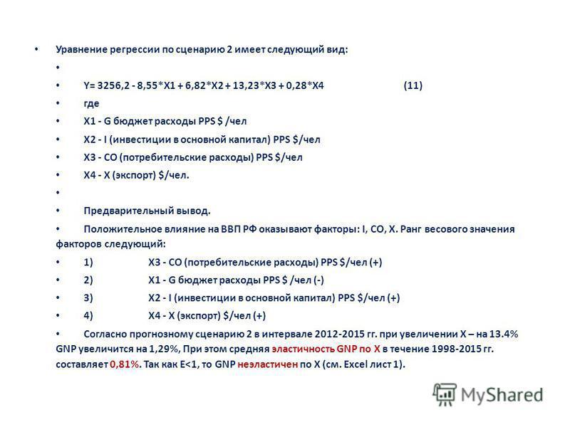 Уравнение регрессии по сценарию 2 имеет следующий вид: Y= 3256,2 - 8,55*X1 + 6,82*X2 + 13,23*X3 + 0,28*X4 (11) где X1 - G бюджет расходы PPS $ /чел X2 - I (инвестиции в основной капитал) PPS $/чел X3 - CO (потребительские расходы) PPS $/чел X4 - X (э