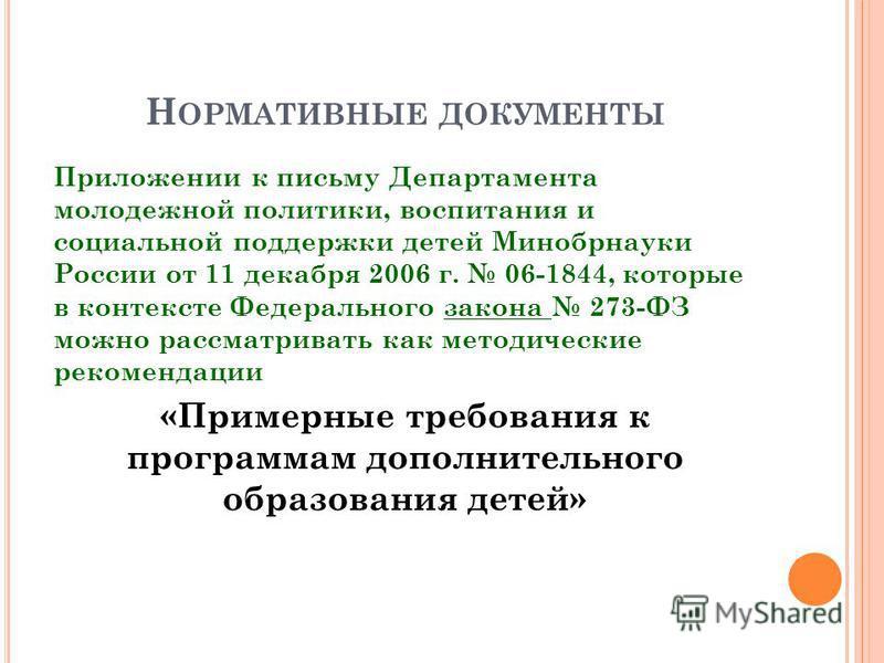 Н ОРМАТИВНЫЕ ДОКУМЕНТЫ Приложении к письму Департамента молодежной политики, воспитания и социальной поддержки детей Минобрнауки России от 11 декабря 2006 г. 06-1844, которые в контексте Федерального закона 273-ФЗ можно рассматривать как методические