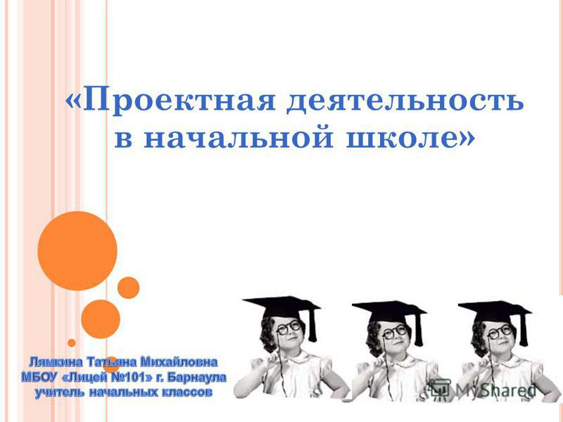 «Проектная деятельность в начальной школе»