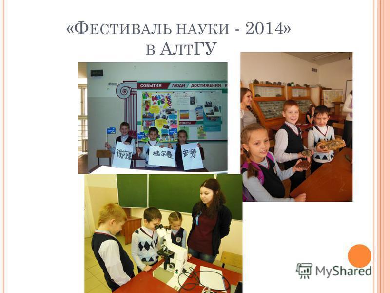 «Ф ЕСТИВАЛЬ НАУКИ - 2014» В А ЛТ ГУ