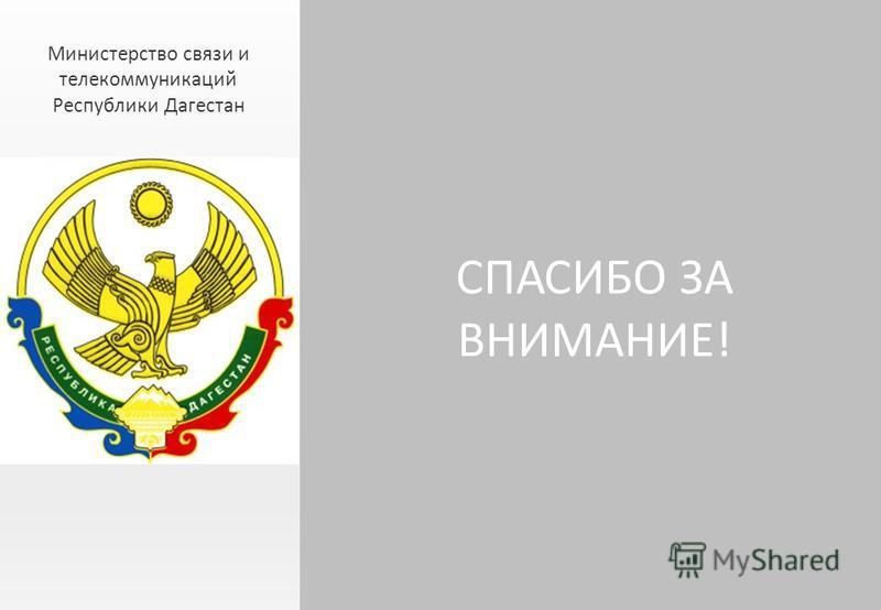 СПАСИБО ЗА ВНИМАНИЕ! Министерство связи и телекоммуникаций Республики Дагестан