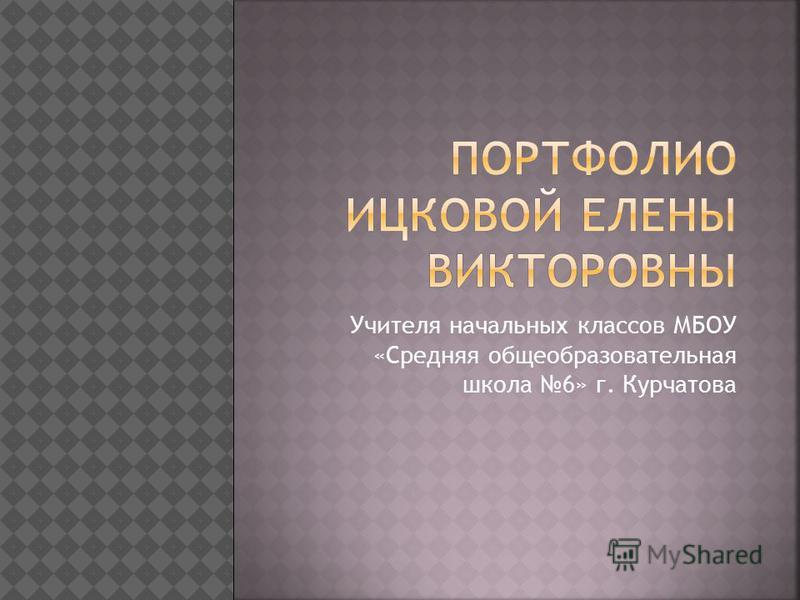 Учителя начальных классов МБОУ «Средняя общеобразовательная школа 6» г. Курчатова