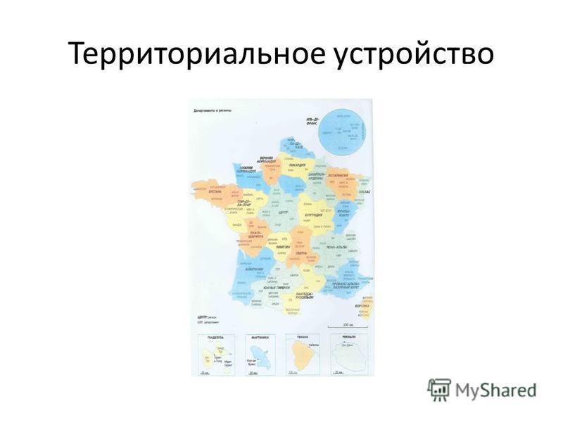 Территориальное устройство