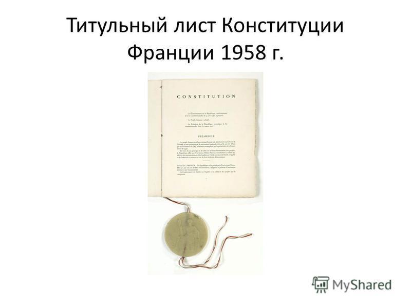 Титульный лист Конституции Франции 1958 г.