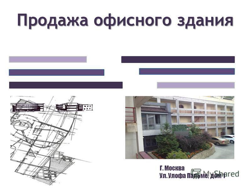 Продажа офисного здания Г. Москва Ул. Улофа Пальме, дом 1
