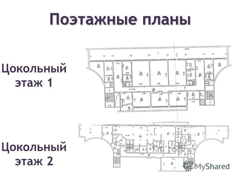 Поэтажные планы Цокольный этаж 1 Цокольный этаж 2