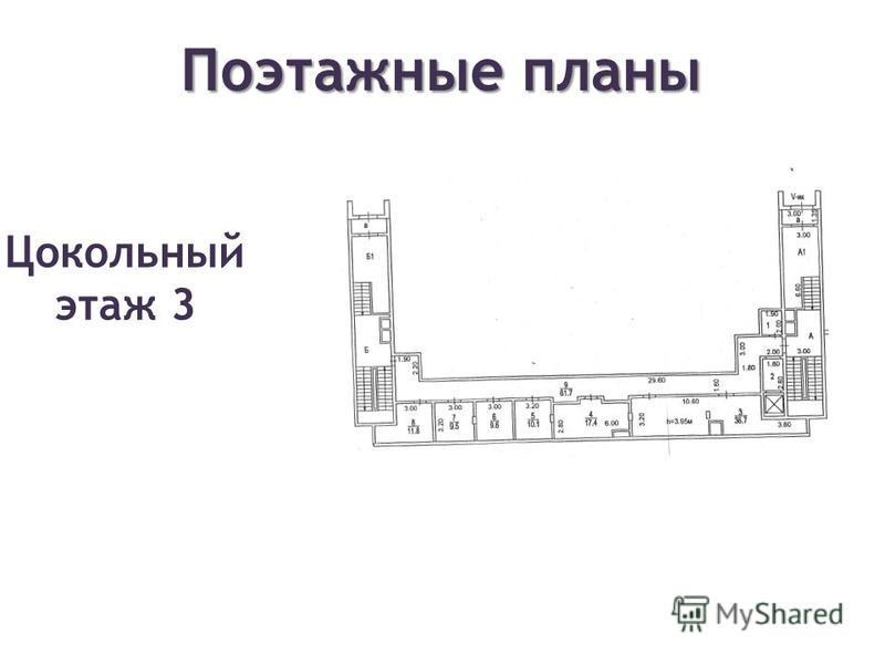 Поэтажные планы Цокольный этаж 3