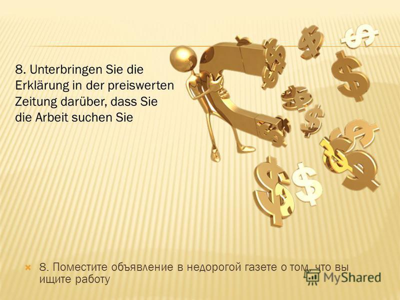 8. Поместите объявление в недорогой газете о том, что вы ищите работу 8. Unterbringen Sie die Erklärung in der preiswerten Zeitung darüber, dass Sie die Arbeit suchen Sie