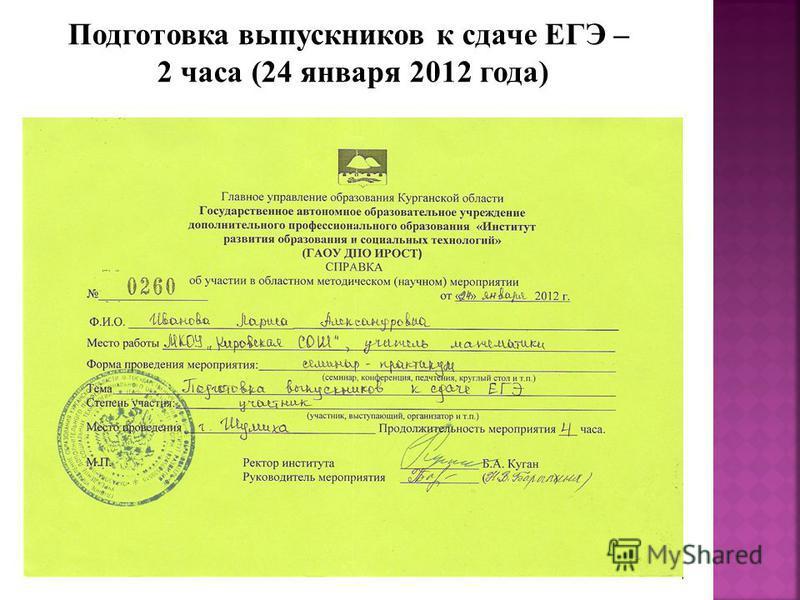 Подготовка выпускников к сдаче ЕГЭ – 2 часа (24 января 2012 года)